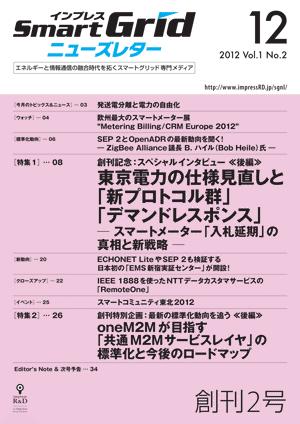 インプレスSmartGridニューズレター 2013年2月号