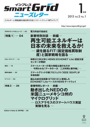 インプレスSmartGridニューズレター 2013年1月号