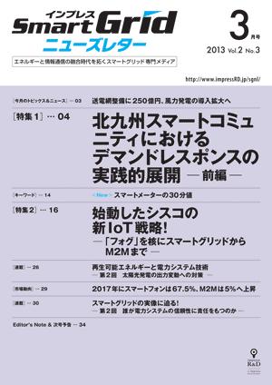 インプレスSmartGridニューズレター 2013年3月号