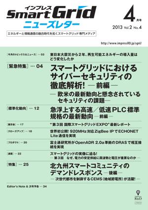 インプレスSmartGridニューズレター 2013年4月号