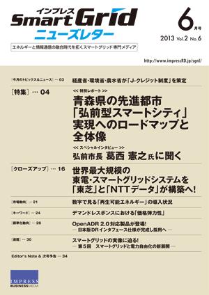 インプレスSmartGridニューズレター 2013年6月号