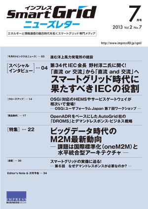 インプレスSmartGridニューズレター 2013年7月号