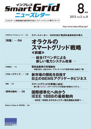 インプレスSmartGridニューズレター 2013年8月号