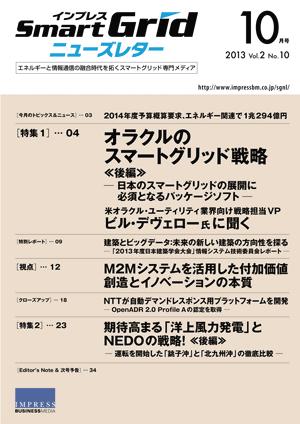 インプレスSmartGridニューズレター 2013年月10号