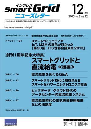 インプレスSmartGridニューズレター 2013年12月号