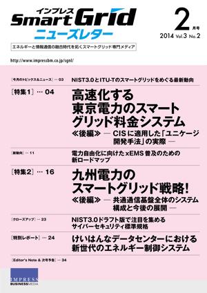 インプレスSmartGridニューズレター 2014年2月号