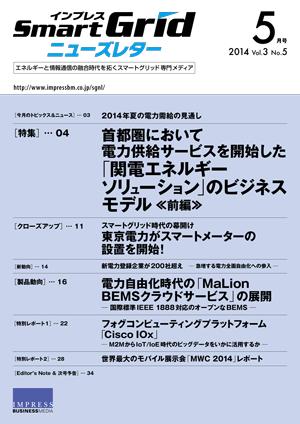 インプレスSmartGridニューズレター 2014年5月号