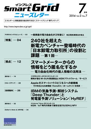 インプレスSmartGridニューズレター 2014年7月号