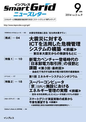 インプレスSmartGridニューズレター 2014年9月号