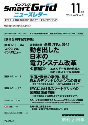 インプレスSmartGridニューズレター 2014年11月号