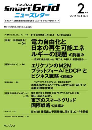 インプレスSmartGridニューズレター 2015年2月号