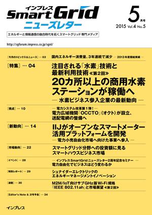 インプレスSmartGridニューズレター 2015年5月号