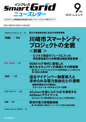 インプレスSmartGridニューズレター 2015年9月号