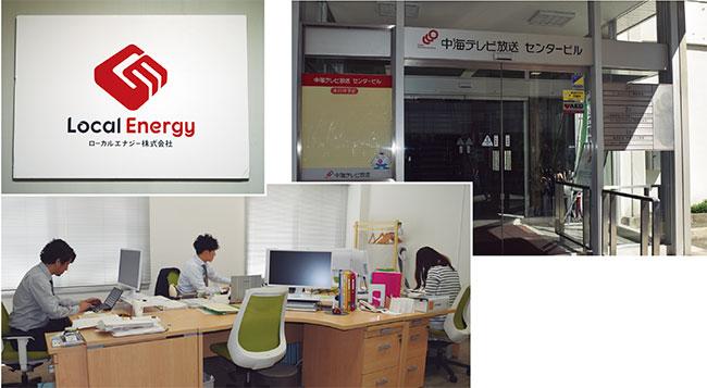VPPでエネルギーの地産地消を実現する自治体新電力「ローカルエナジー」(鳥取県米子市)
