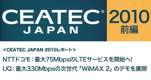 CEATEC JAPAN 2010レポート:前編